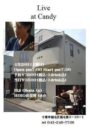 0428小幡英司 Hiro