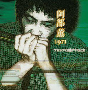 阿部薫1971東北大学アカシアの雨がやむとき