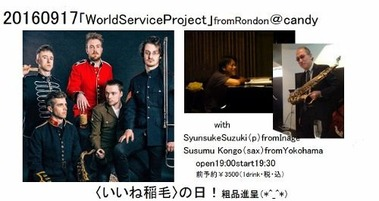WorldServiceProject3 (500x265)