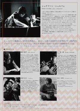 シュルツ flyer裏 (268x375)
