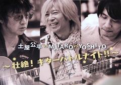 MATARO〜土屋公平〜田中義人