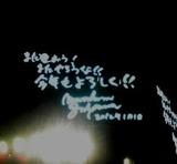 福山雅治新年メッセージ