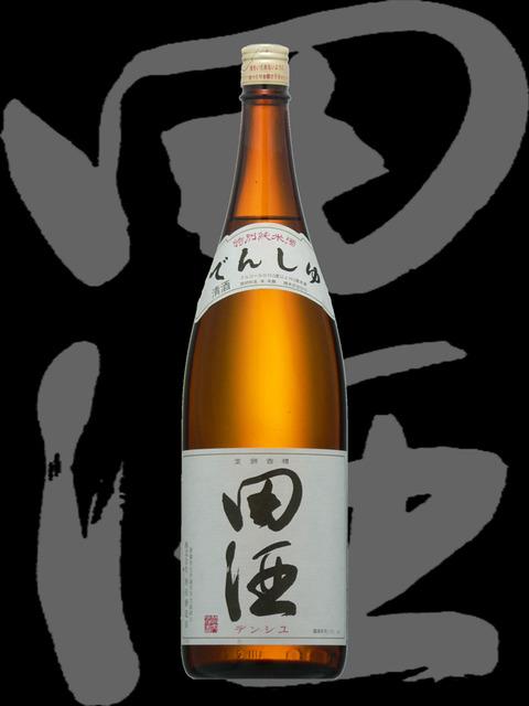 特別純米 田酒