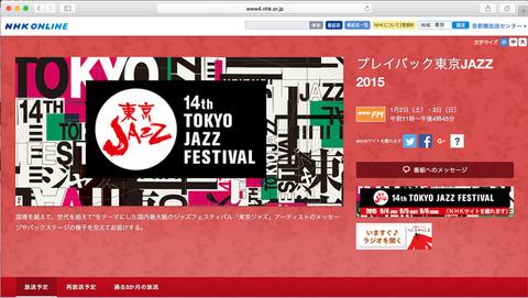 東京ジャズ1