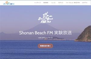 湘南ビーチFM2