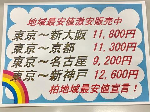 新幹線チケット格安販売