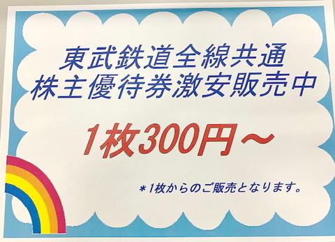 東武チケット格安販売
