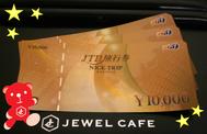 2016-02-10 JTB旅行券