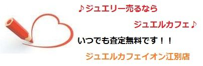 ハート(査定無料)