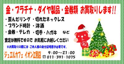 クリスマス 買取POP2