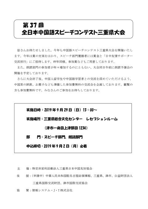 要項および申込書1