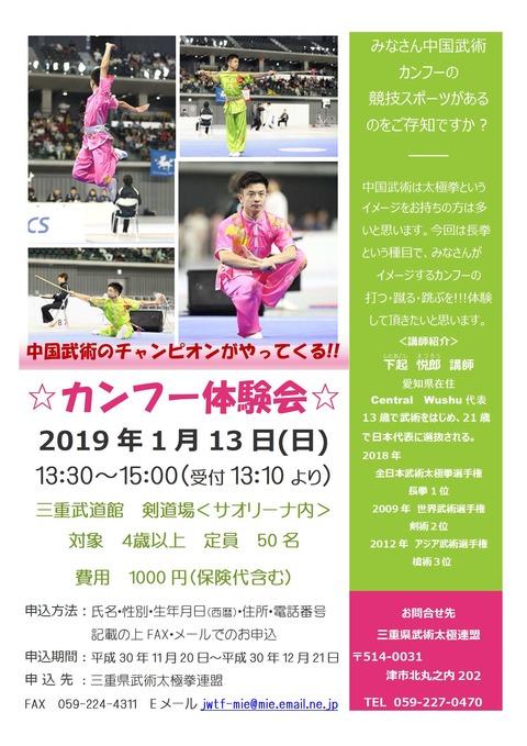 0113体験会ポスター