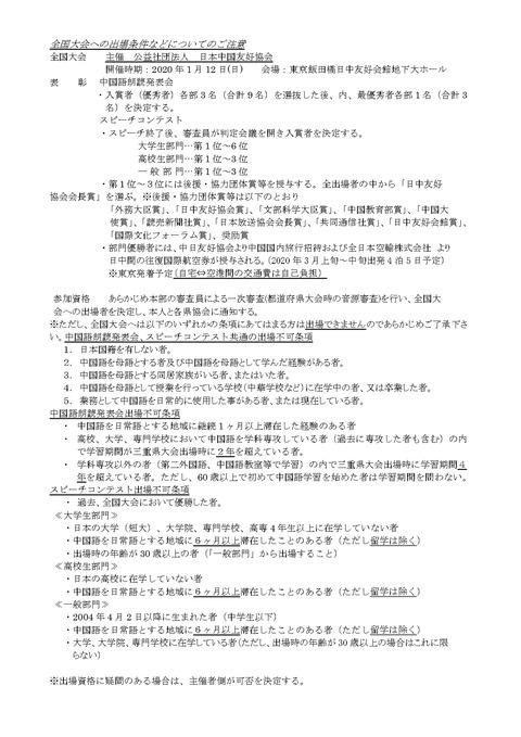 要項および申込書3