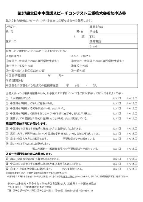 要項および申込書5