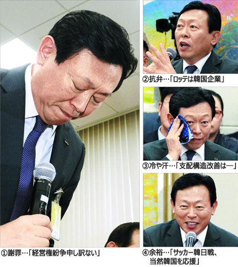 【話題】ロッテ会長「サッカー韓日戦は当然韓国を応援」「ロッテは韓国企業」コメントコメントする