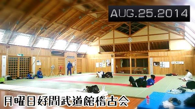 2014-08-25-22-55-41_deco
