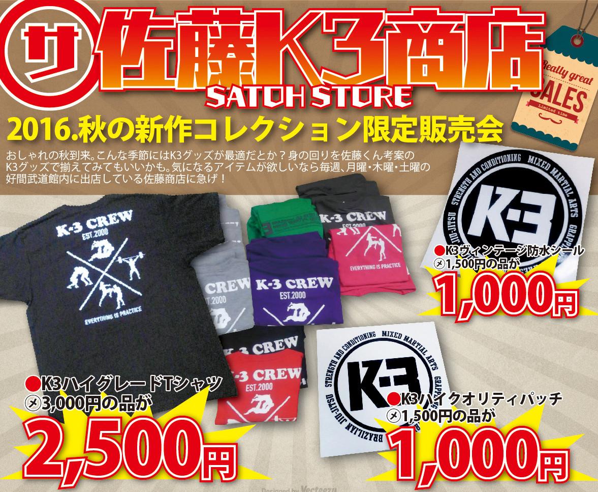 2016佐藤商店2
