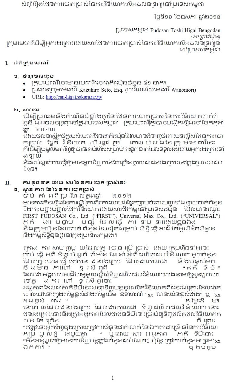 クメール語 - Khmer language