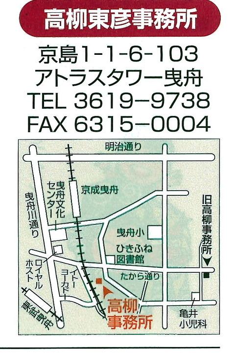 高柳事務所地図