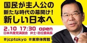 10演説会バナー
