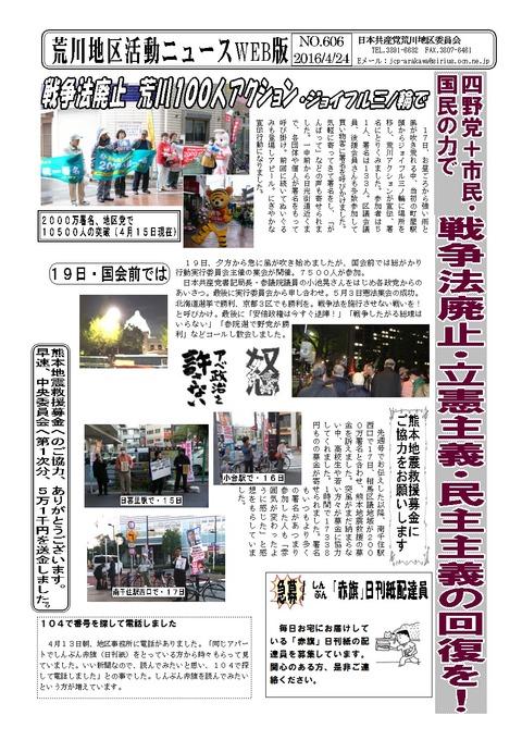 地区活動ニュース2016年4月24日WEB版