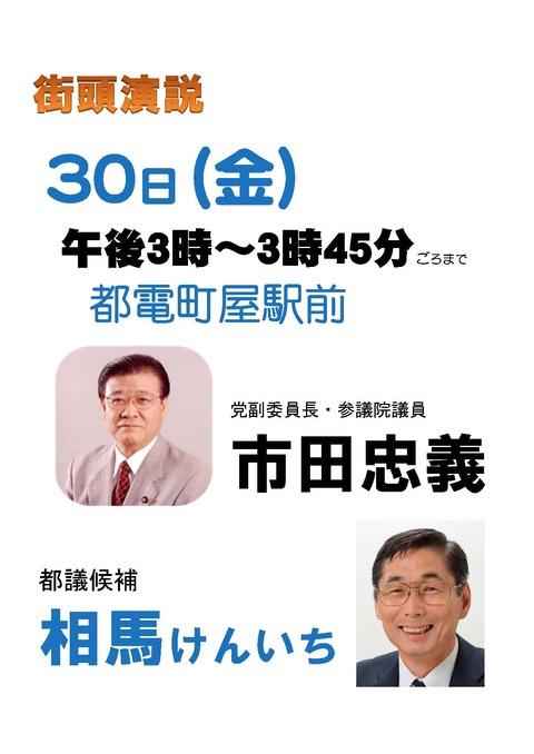 2017年都議選 市田来たるビラ30日(金)Web