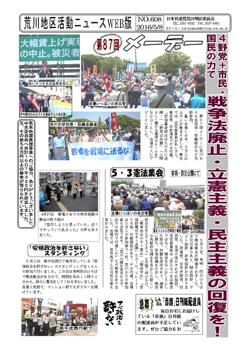地区活動ニュースWEB版2016年5月8日