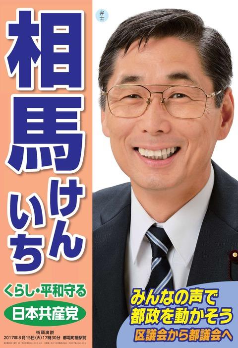 都議選_相馬個人ポスター (5)