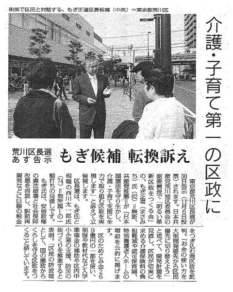 20161029 日刊紙