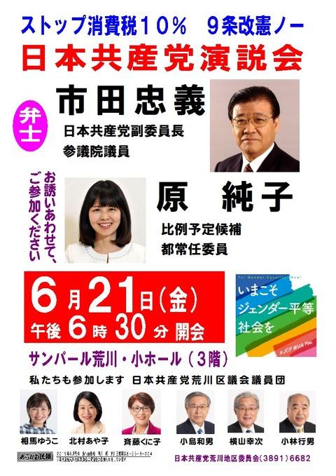 20190621 市田 原演説会