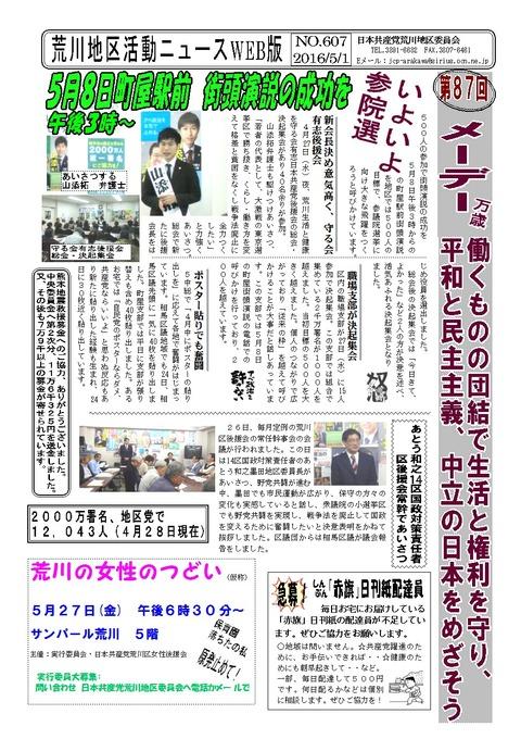 地区活動ニュース2016年5月1日WEB版