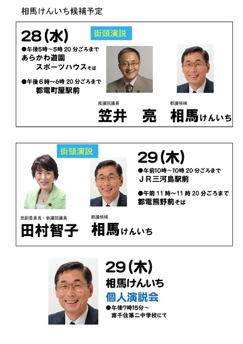 2017年都議選 国会議員街頭演説WEb用笠井 田村