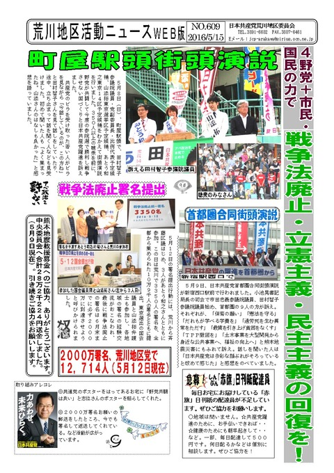 地区活動ニュース2016年5月15日WEB版