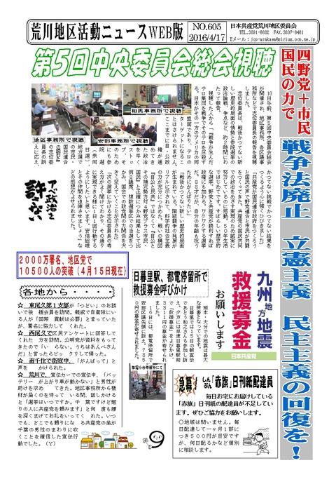 地区活動ニュース2016年4月17日WEB版