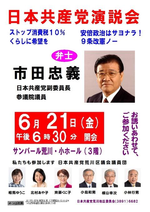 20190621 市田演説会
