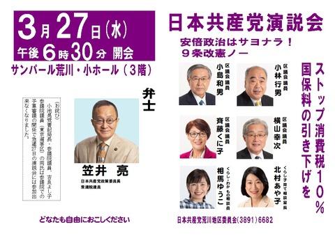 20190327演説会 お詫び版