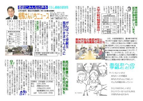 都政17-1-22その2 (3)