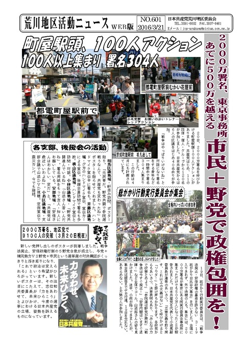 地区活動ニュース2016年3月20日web版