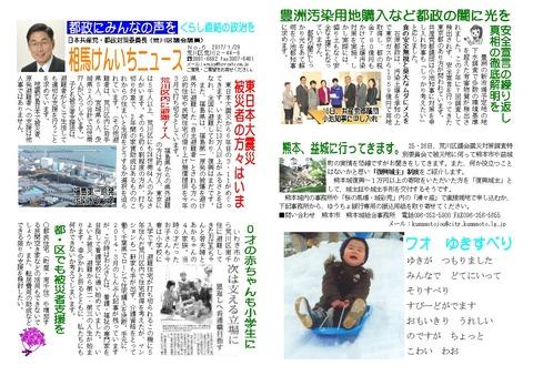 都政ニュース17-1-29