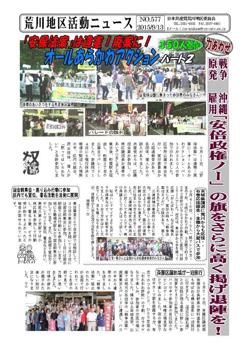 地区活動ニュース2015年9月13日WEB