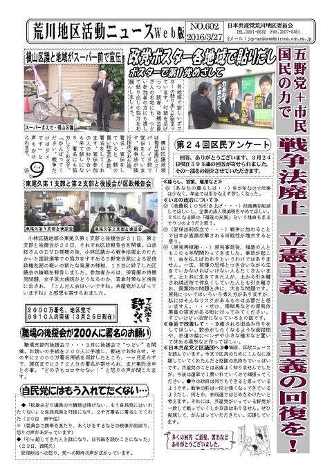 地区活動ニュース2016年3月27日WEB版