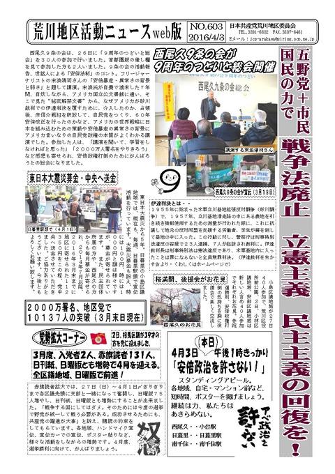 地区活動ニュース2016年4月3日web版