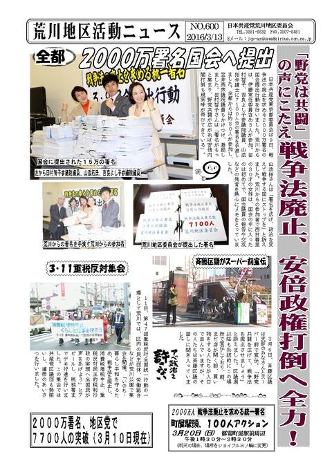 地区活動ニュース2016年3月13日