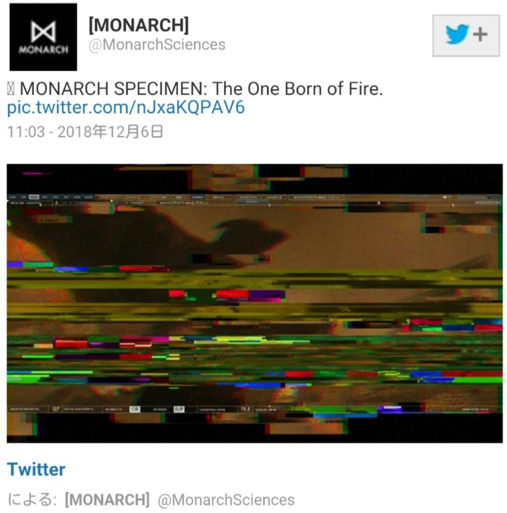 モナーク資料より「炎の誕生」: ...
