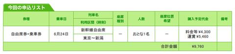 20120609-JR-�����ͤäȥȥ�����-02