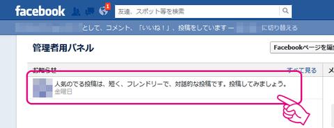 20130212-facebookの人気が出る投稿-01
