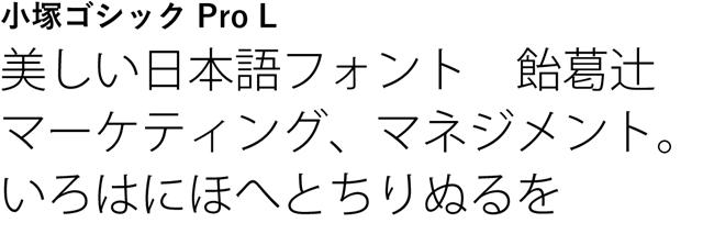20160321-Creative-Cloud-Typekitの日本語フォント-01-70