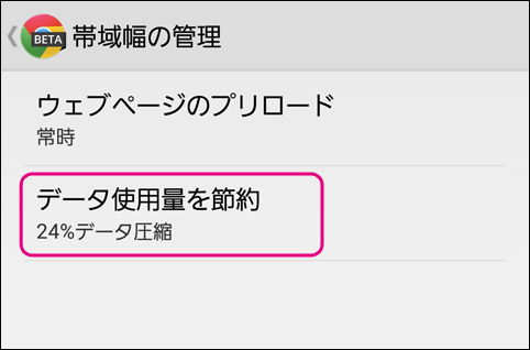 20140129-Android-Chrome-データの使用量を節約・圧縮-02