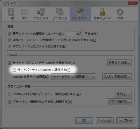 Firefoxのクッキー設定画面