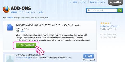 20130221-Firefox19-PDFビュアー-文字化け-11
